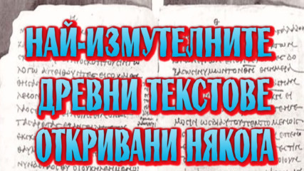 Най-изумителните древни текстове откривани някога