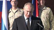 Путин нареди: Изтегляме войските от Сирия, справиха се блестящо