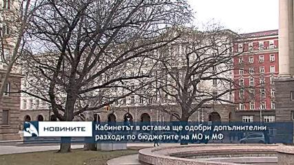 Кабинетът в оставка ще одобри допълнителни разходи по бюджетите на МО и МФ