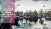 Странните изисквания на хазяите в Амстердам