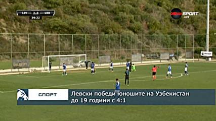 Левски победи юношите на Узбекистан до 19 години с 4:1