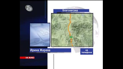 Земетресения на 24.05.2009 по btv новините