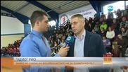 Радо Стойчев за волейболна школа: Днес моята мечта се превръща в реалност
