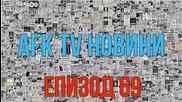AFK TV Новини - Епизод 69