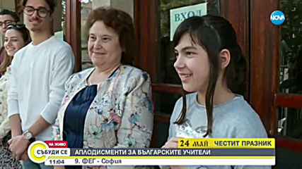 България аплодира учителите