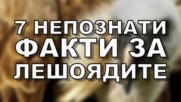 7 непознати факти за лешоядите
