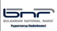 Степния вълк радиотеатър