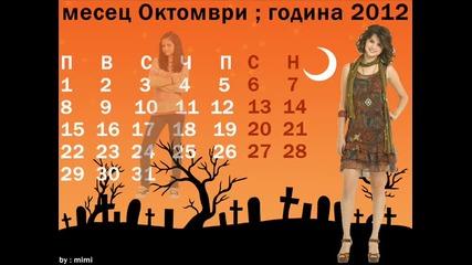 Календар на магьосниците за 2012год