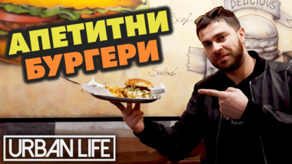 Къде може да хапнеш НАЙ-вкусните БУРГЕРИ? (част 2)