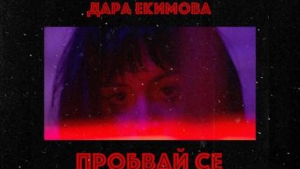 Dara Ekimova - Пробвай се