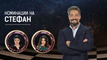Номинациите на Стефан - VIP Brother 2018