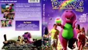 Невероятното приключение на Барни (синхронен екип, озвучен дублаж на bTV, 2009 г.) (запис)