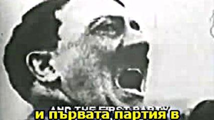 Реч на Адолф Хитлер с бг превод