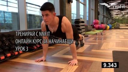 Тренирай с NNFit - Курс 1, епизод 3