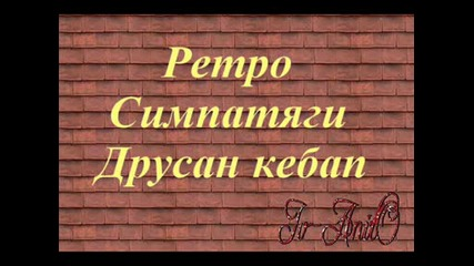 = Ретро - Симпатяги - Друсан кебап =