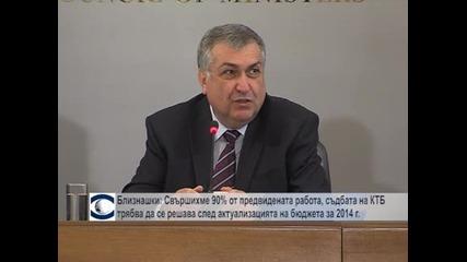 Близнашки: Свършихме 90% от предвидената работа, съдбата на КТБ трябва да се решава след актуализацията на бюджета за 2014 г.