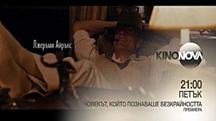 """""""Човекът, който познаваше безкрайността"""" - премиера на 16 ноември по KINO NOVA"""