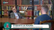 РУХВАНЕТО НА РЕЖИМА: Хрониките за каляването на българския капитализъм