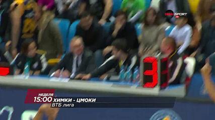 Баскетбол: Химки - Цмоки на 28 март, неделя от 15.00 ч. по DIEMA SPORT