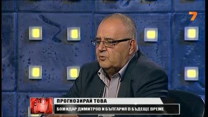 Б. Димитров България да стане президентска република