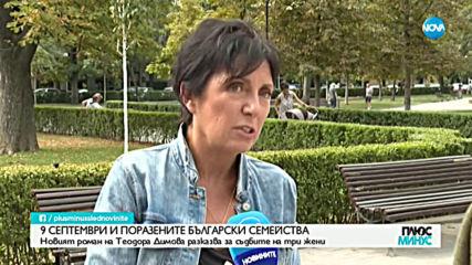 ЖИВОТ ПО ВРЕМЕ НА ПРЕВРАТ: Новият роман на Теодора Димова разказва за поразените семейства