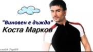 Коста Марков - Виновен е дъжда 2001