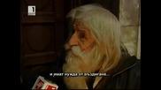 Дядо Добри - Светецът от с. Байлово