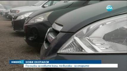 По-високи екотакси за колите над 5 години