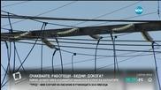 ЕРП-тата внасят предложенията си за промяна в цената на тока