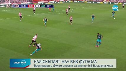 Спортни новини (04.08.2020 - централна емисия)
