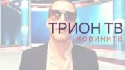Новините по Трион ТВ - смях и истини - Епизод 2