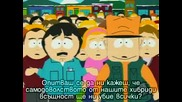 South Park /сезон 10 Еп.2/ Бг Субтитри