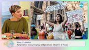 """Ума Търман с позиция срещу забраната на абортите в Тексас - """"На кафе"""" (24.09.2021)"""