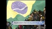 Мащабни протести в Бразилия срещу Дилма Русеф