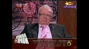 Господари На Ефира - Пр.Вучков ДЕКОЛТЕ В АКЪЛА 20.05.2008