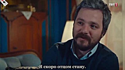 Моето име е Мелек еп.27 Руски суб.