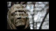 Страхотно Клипче За Нашата Родина - България