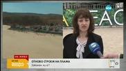 Отново строеж на плажа - законен ли е?