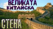 Реалната история на Великата китайска стена