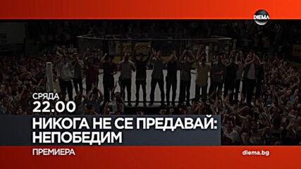 """""""Никога не се предавай: Непобедим"""" на 31 март, сряда от 22.00 ч. по DIEMA"""