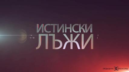 FLEX ft. ГАНИ ДОБРЕВА-ИСТИНСКИ ЛЪЖИ (TRAILER)