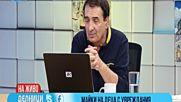 Валентин Вацев в предаването делници в телевизия Евроком.
