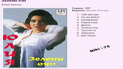 03. Uliia Bikova - Komardjiia Bg
