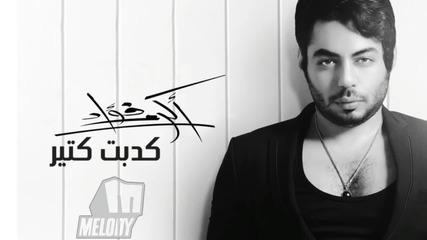 * Арабска * Akram Fouad --- Kedebt Keter