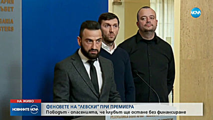 """Борисов към феновете на """"Левски"""": Акциите трябва да са при вас (ВИДЕО+СНИМКИ)"""