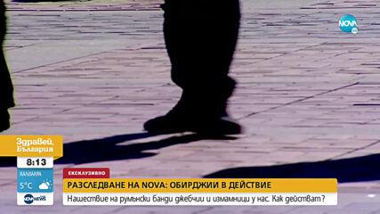РАЗСЛЕДВАНЕ НА NOVA: Нашествие на румънски банди джебчии и измамници у нас