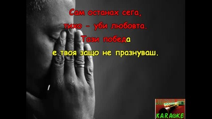 Тони Стораро - Бог ли ме наказа Караоке