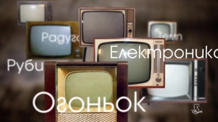 5 минути София - Първата българска телевизионна камера