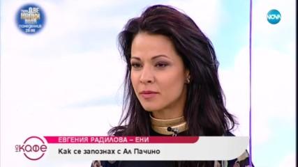 ''На кафе'' с Евгения Радилова - Ени (21.02.2019)