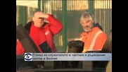 Масова стачка в Белгия